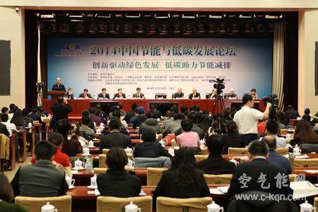 2014第五届中国节能与低碳发展论坛在京隆重召开