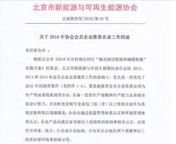 """北京""""煤改电""""企业推荐名录放榜,同益空气能榜上有名"""