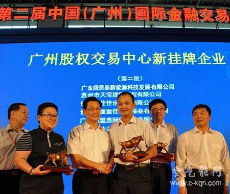 纽恩泰空气能在广州股权交易中心正式挂牌